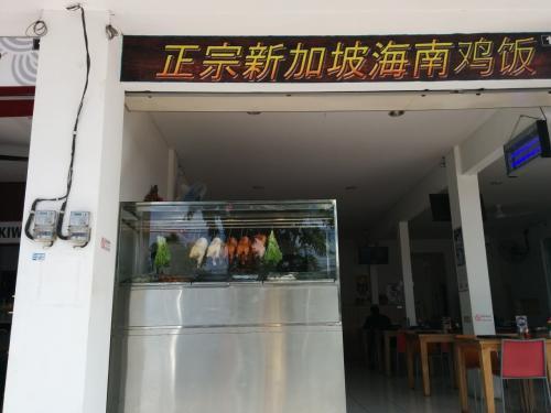 海南とあります。<br />そう、シンガポールのハンナンチキンライスのお店です。<br />タイでは、カオマンガイ。<br /><br />何処が違うのか?って、私も解らず調べましたら、タレが違うらしいです。