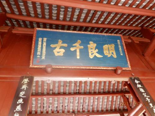 三國志に少し、興味がありますので劉備玄徳のお墓をお参りできたのは良かったです。
