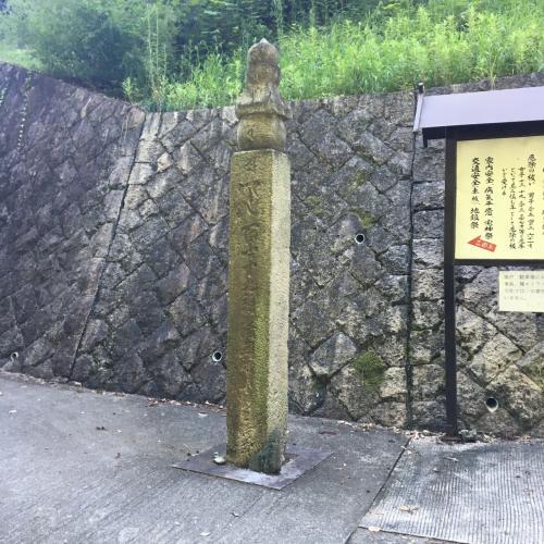 町石道にはこういう石の塔がところどころに置かれいる。180町石から始まって根本大塔に目指す1町石がある。これは179。最初の180を見逃すという失態。