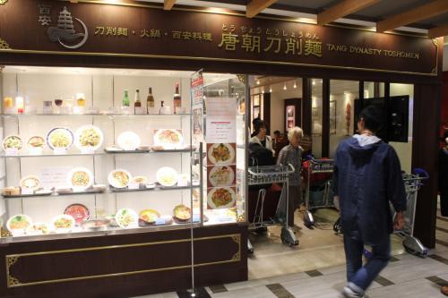 昼食は同ターミナル内のレストランエリアにあった中国料理店「唐朝刀削麺」へ。麻辣刀削麺(900円)を二つと麻婆豆腐定食(1300円)を注文。