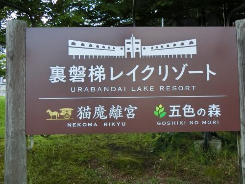 ホテルは裏磐梯レイクリゾート。<br />五色沼の青沼から徒歩圏内にあります。<br /><br />チェックイン後、日が沈みそうなのでまずは五色沼へ!