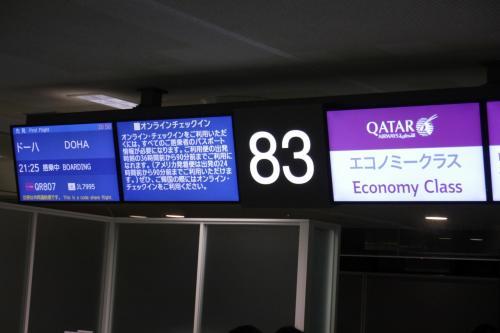 いつもの便でドーハに出発!<br />いつもは22時台ですが、7月から21時台に変更とか...まあカタール周辺のS国とU国のせいでしょうね...