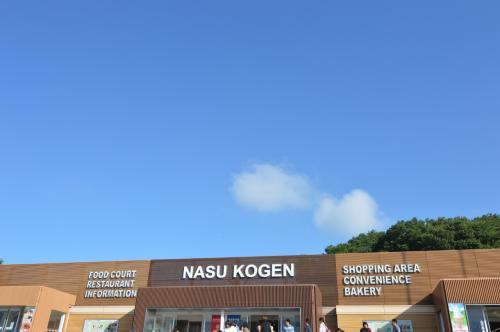 東北道の那須高原で休憩。<br />天気が良くて気持ち良いです。