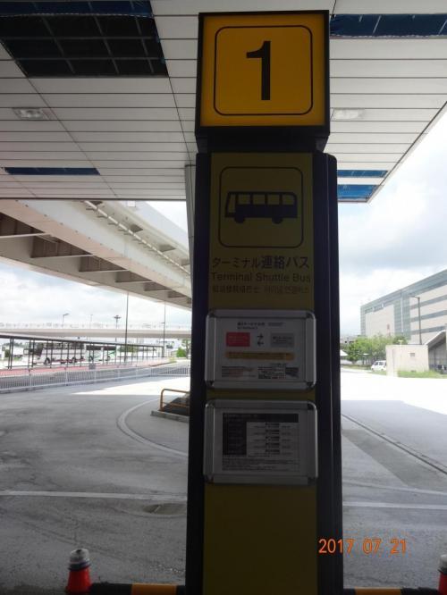 成田空港 到着<br />第2から 第3へバス移動