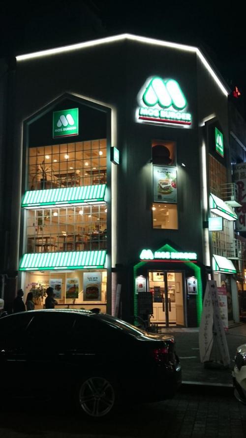 明洞のモスバーガー<br /><br />一度は食べてみたいい店