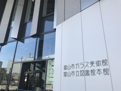 富山駅の近くのから路面電車にのり、富山市ガラス美術館へ。