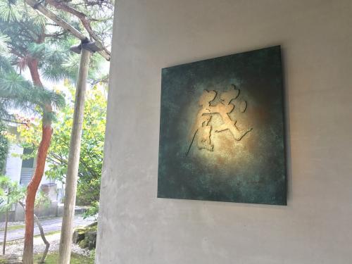 蔵と書かれたプレートは、陶芸家の内田鋼一さんのサインがありました。、