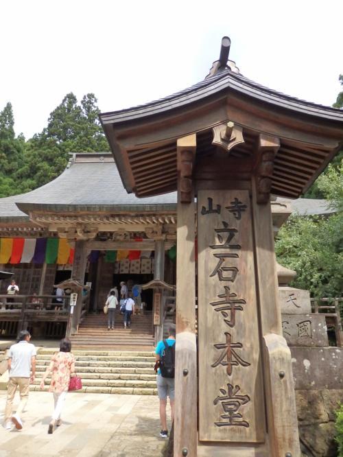 駅から徒歩10分ほど、登山口の表記のある所から石段を上って、初めに現れるのは根本中堂。<br /><br />1356年に初代山形城主により再建されたお堂で、堂内では約1200年前に移された比叡山延暦寺の法灯が燃え続けている。ブナ材の建築物では日本最古といわれているそうです。色褪せた柱の雰囲気もまた味がある。国指定重要文化財。<br /><br />賽銭箱の上の布袋さんの体を撫でて参拝。悪い所を撫でながらお参りすると良いそうです。御朱印もいただきました。<br /><br />御朱印の受付所には御朱印撮影禁止とあり、その場で撮るのが禁止という意味か、撮って載せたりするのかが禁止なのかわからなかったけれど、御朱印については厳しいお寺のように見受けられたので、載せるのは止めておきます。<br />300円納めました。<br /><br />山寺にある全てのお堂と神社の御朱印をいただくと10の御朱印をいただけるようですが、、私はここぞと思う所だけにして、4ついただきました。<br /><br />参考までに御朱印をいただける場所は下記のように記しておきます。<br />↓↓↓<br />〔御朱印1・根本中堂〕