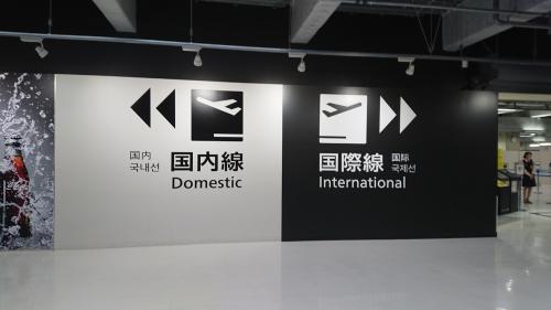 バニラエアなので、成田第3ターミナルからの出発です。<br />第3ターミナルからの国際線は初めてです。<br /><br />今回は車で成田空港近くていつもお世話になっているシャトルパーキングに車を預け、第2ターミナルまで車で送ってもらい、バスで第3ターミナルまでやってきました。<br />結論から言うと、第3ターミナルの場合、車ではお勧めしません。<br />帰りは着陸してから駐車場まで1時間かかりました。<br />やはり第3ターミナルの場合、東京駅からの1000円バスのほうが楽です。<br />