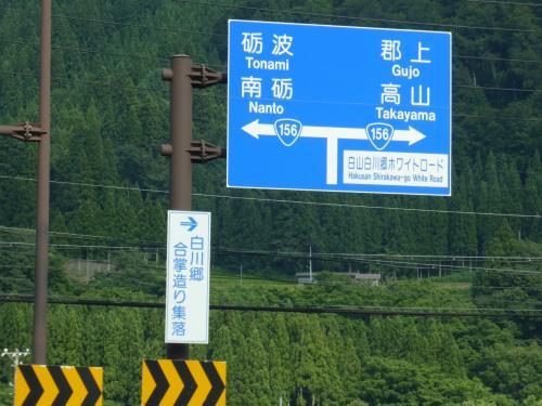 富山から白川郷までは意外と近くて車で1時間15分くらい。<br />飛騨白川のパーキングに寄ったりしながら、のんびりと向かいます。