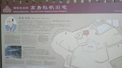さらに上へ<br />高山秋帆旧宅見てきました<br />西洋砲術の大家と言われてる方です<br />敷地がまあまあ広い<br />(特に何か残ってるわけではないですが)<br />