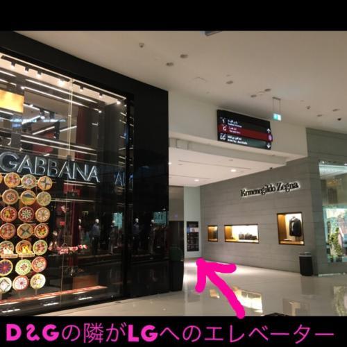 ここが最短のエレベーターです。<br />日本人にもおなじみ=D&Gのすぐ右にあるエレベーターで1つ下り、LG(Lower Ground)階へ。<br /><br />ブルジュハリファはG階より1つ下のLG階が入口になります。<br />エレベーターを下りたら、すぐ左手が入口なのでもう大丈夫!<br />ここまでメトロの駅から15分ぴったりでした。