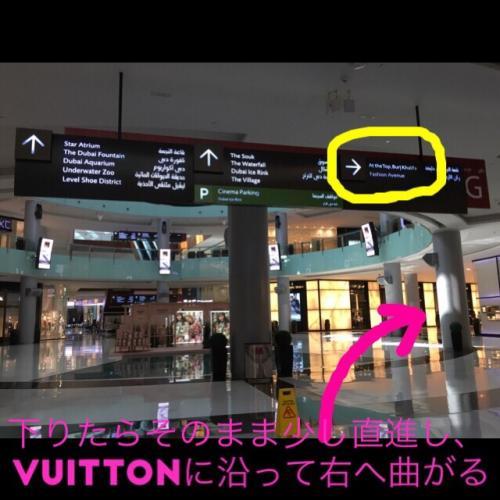 エスカレーターを下りてそのまままっすぐ歩くと、右手にVuittonが現れます。<br />Vuittonを巻くように右へ曲がりましょう。<br />ここでようやくブルジュ・ハリファの案内が(黄色で囲んだところ)出ます。