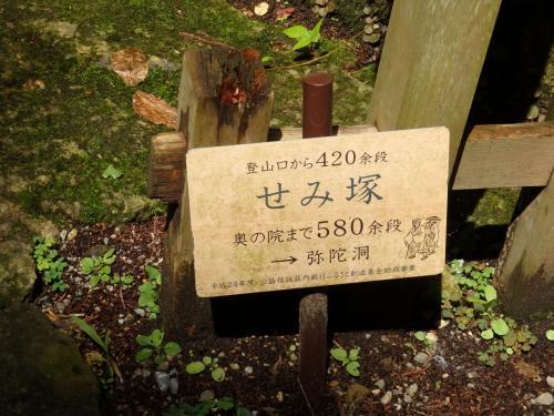 登山口から420余段で、この先、奥之院まで580段。<br />…ってことは、まだ半分も上っていないのー?!(@_@;)