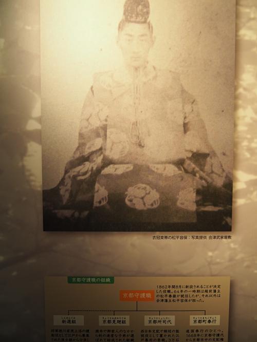會津藩最後の藩主 松平容保。<br />外国人嫌いの孝明天皇に仕え、天皇が崩御したあとは開国派の徳川慶喜に仕えておりました。<br />攘夷派の薩長との戦で慶喜が兵を置いて逃亡。薩長5000の兵士に対して旧幕府軍は15000、なのにリーダー不在。ただただ君主に仕えてきただけの會津藩は旧幕府軍の中心とみなされ薩長新政府軍の仇敵に。