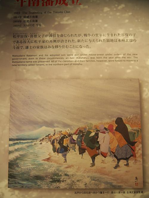 孝明天皇亡き後の幼帝を人質にした薩長新政府軍が戊辰戦争に勝つと、<br />會津藩は朝敵扱いに。藩主の松平容保は孝明天皇のお気に入りだったというのに。<br />そんな會津藩に再興の土地として与えられたのが下北。ほとんど見せしめとして本州最北端の厳しい土地に藩士の家族は移り住みました。<br /><br />その後の會津藩は再興を目指して斗南藩を作ろうと頑張っていたのですが、廃藩置県でその願いも叶わず。。