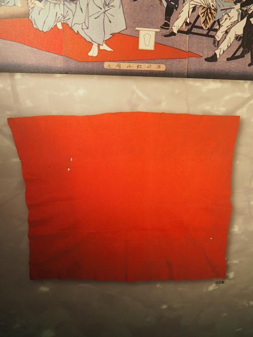 會津藩が負けたあとの降伏式にて敷かれた赤い血氈。こういうのは藩士に切ってわけるんですね。末裔の方の中には今でもこれを持っておられる方がいるそう。
