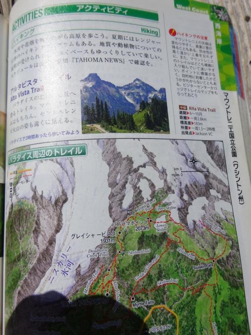 迷いに迷って、地球の歩き方<br /><br />アルタビスタ・トレイルを選ぶ。