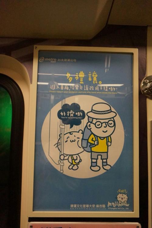 乗車マナーに関するイラスト。<br />鞄に気を付けましょう的なやつ。<br /><br />色々なパターンがありますが、どれも猫が可愛いです。<br /><br />そうそう、台湾の電車にも優先座席があるのですが若い人は座っておらず、お年寄りなどに譲っていたのが印象的でした。