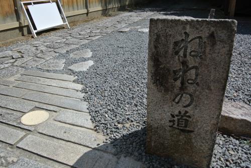 高台寺をあとにして、待ち合わせの祇園四条駅に行きます。