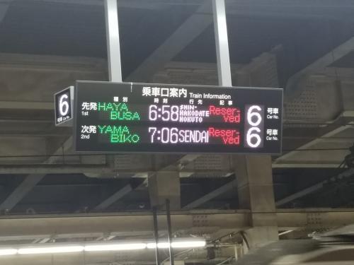 いよいよ旅のはじまり。<br />早朝の新幹線で、新青森を目指します。