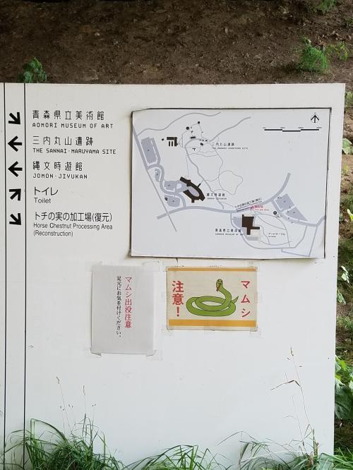 マムシが出るらしい。<br />マムシに気をとられて地図をよく見なかったことが、後々仇に…