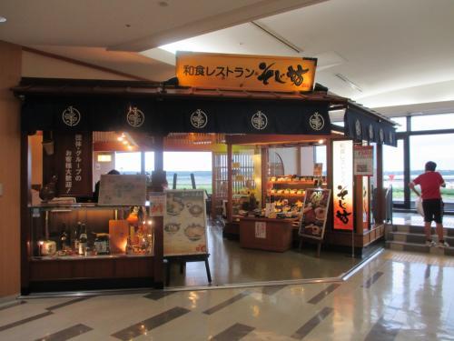 今日の夕食は、和食レストラン「そじ坊」で。