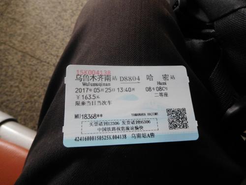 ウルムチからハミまで新幹線のチケット。165.5元。