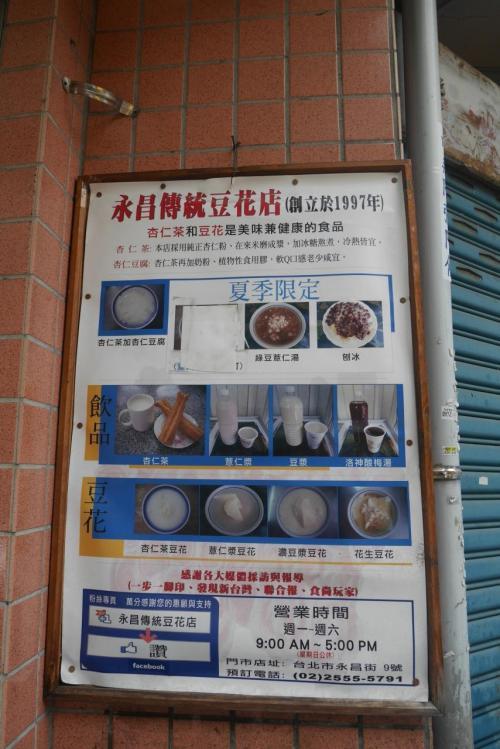 豆花も食べたいところだけれど<br /><br />杏仁豆腐を売ってる店は少ないのでここでは豆花はやめとく