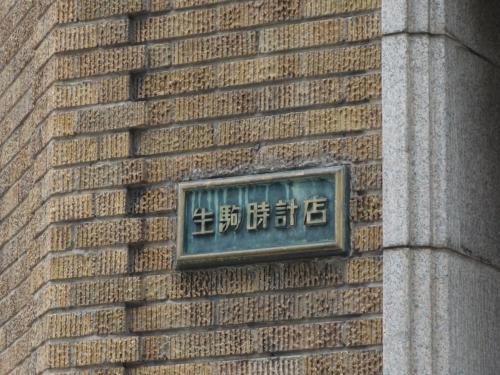 生駒時計店です。