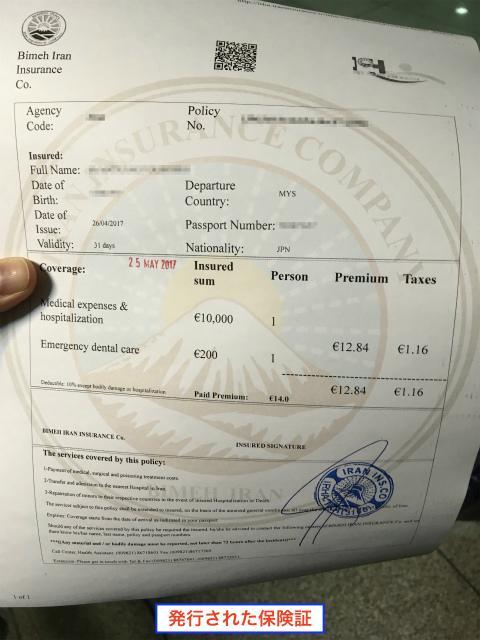 保険カウンターではこんな感じの証書をもらう。 果たして、これがイラン国内でトラブルがあった時にちゃんと使えるのか?という点については不明。 まあ、イランが単に何とかして外貨を稼ごうと思っているだけなような感は否めないが…。 <br />