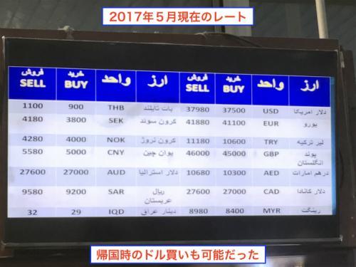 預け入れ荷物をピックアップするターンテーブルの横に銀行があったので、イランの通貨「リアル」を買おうと思って行って見たら、係員が椅子で寝てた。 起こしたら「あっちにあるからそこに行ってくれ」と言われる。 「では、ここにBANKと書かれているが、ここは何なのか?」と思いつつも言われた両替所に行く。 <br /><br />テヘランのエマーム・ホメイニー国際空港の両替所は出発ロビー(2階)の方にあるので、到着ロビーに出たら、エスカレーターを使って上の階に登ってすぐのところに行けば良い。 <br /><br />2017年5月現在でのレートはこんな感じ。 1ドル37500リアルだった。 ネットの情報では帰国時のドル買いはできないとあって、ユーロかタイバーツでしかできないらしかったのだが、自分が行った時には帰国時に余ったリアルでドル買いできるか?と聞いたら、普通にドル買いができた。 <br /><br />さて、「そんなこと知ってるよ~!」というツッコミを受けそうなのだが、自分の旅行記で両替レートの写真をアップする機会は少ない(たいていはデビットカードを使ってATMで現地通貨をおろしてしまう)ので、両替レートの見方をちょっと説明。 正直こういったレート表を見ても「SELLとBUYどっち?」と悩んでしまう。 <br /><br />手持ちのお金で現地のお金にしたい時は、「自分が持っているお金で現地のお金を買う」と考えれば良い。 ということは「BUY」。 <br /><br />本当は、BUYとかSELLは「両替商にとって」ということなので、正確には我々が持っているドル(1ドル)を37500リアルで「買ってあげますよ」ということなので「BUY」と言った方が正しい。 <br /><br />逆に帰国時は余った「リアル」を「ドル」にしたい。 手持ちのリアルを売ってドルを手に入れるので「SELL」。 正確には両替商に37980円支払えばドル(1ドル)を売ってくれるので「SELL」を見れば良いというわけ。 <br /><br />わかりにくかったかな? <br /><br />もっと単純に考えたかったら、こう考えれば良い。 <br /><br />(自分が)両替したい時には、誰かに両替してもらわなければならない。 その「誰か」が両替商になるわけだが、両替して欲しいのはこちらなので、当然こちらに利益が出るわけはない。 相手に利益が出るカラクリであるのが世の常。 <br /><br />ということは、現地の通貨を手に入れる時には数字の小さい方(今回の場合、SELLが37980でBUYが37500なので「BUY」の方)を見れば良い。 <br /><br />海外で現地通貨を手に入れる方法として、個人的に最もオススメなのは、デビットカードを使いATMでおろすという方法なのだが、イランは現在アメリカの経済制裁のせいで、海外のクレジットカードやデビットカードが使えない。 街中にはATMの機械がたくさんあるのだが、イラン国内のカードしか使えないのだ。 <br /><br />というわけで、かなり面倒。 現金で旅をしなければならないので、USドルもしくはユーロをある程度持っていくことをお勧めする。 この空港の両替商はこの写真の海外通貨であれば両替できると思うが、ここにJPYは入っていないので、日本円からイランリアルへの両替ができるかどうかはちょっと不明です。 <br /><br />