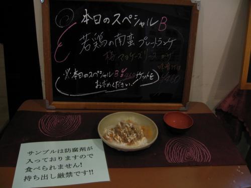 サンプル食べちゃう生徒がいるの?