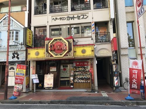 門をくぐって早々に福満園がありました。このエリアでも数店舗存在しているそうです。