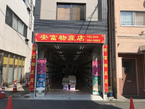 違う通りに行く途中に、中華食品の店を発見。<br />