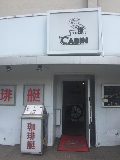 珈琲艇キャビンといいます。古そうで何これ。ここが喫茶店とは気が付かないでしょう。