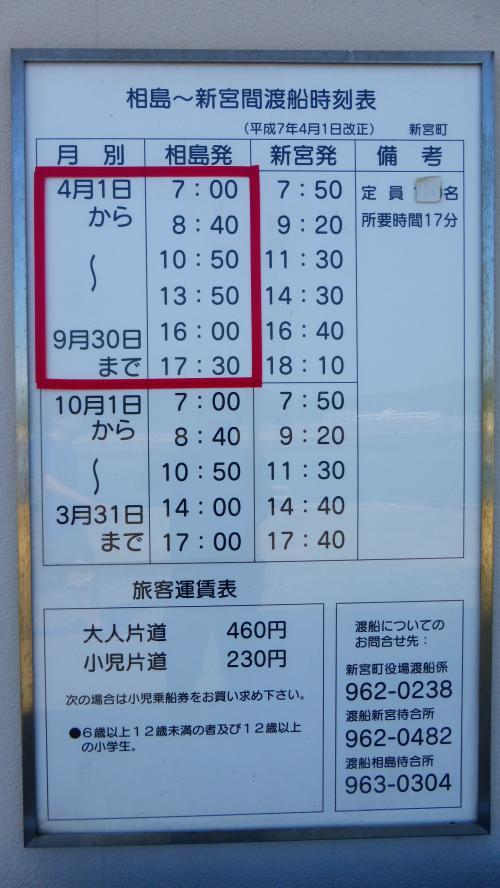 相島13時50分発の渡船で帰ります。