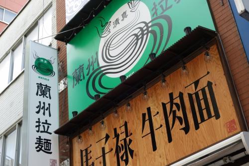 """お店の名前は牛肉""""面""""でも、お品は""""麺""""なのでしょうか?"""