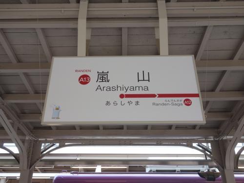 駅票を撮っておきましょう。