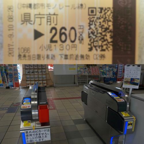 沖縄モノレールの最大の特徴は、切符がQRコード付きって事ではないかと。<br />改札口にQRコードリーダーがついていて、乗車及び降車の際に、読み取らせるのです。(飛行機と一緒ですね)<br />降車時に不要になった切符は,写真の赤いボックスに捨てる事が出来ます。<br /><br />ところで、なんでQRコードなんだろう?<br /><br />改札機の横にも注意文言が多数あり,放送も流れていますが、他の鉄道にない仕組みので、どうして良いかわからない人もちらほらと・・・見受けられます。<br /><br />それにしても、外国の観光客が多いなぁ(^_^;)<br /><br />