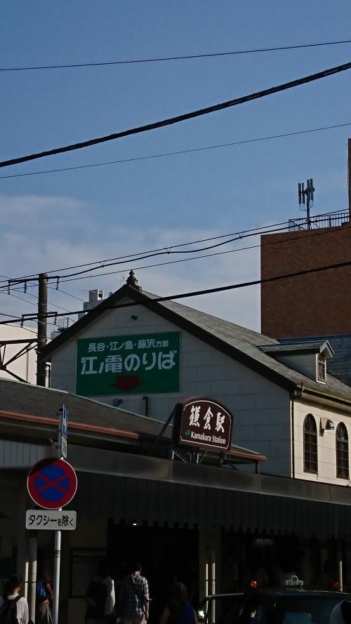 鎌倉駅に到着(午後3時<br />)