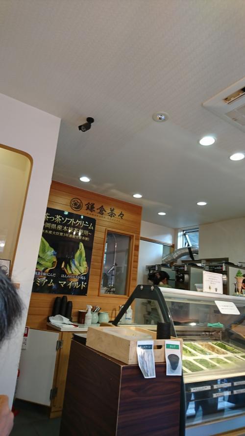 鎌倉茶々でジェラートをいただきました