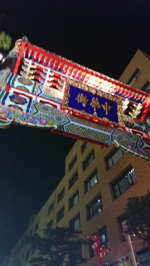 さぁ、中華街で夕飯