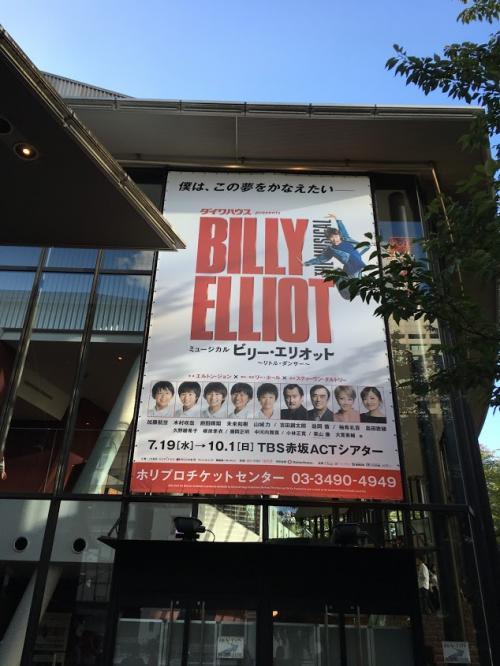 そして向かうは赤坂アクトシアター。<br /><br />ビリーエリオットを観劇します!
