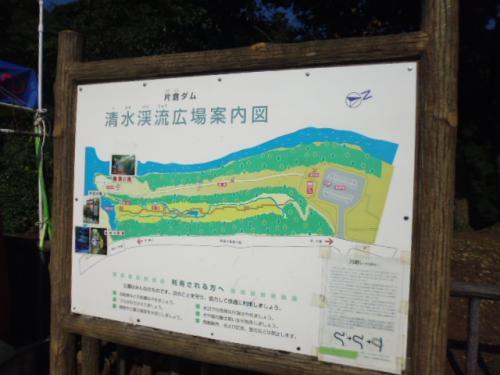 公園内看板