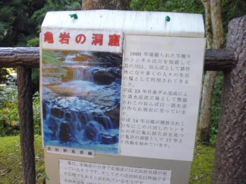 亀岩の洞窟案内