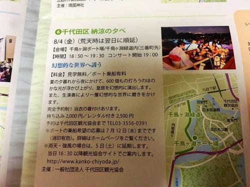 千代田区の「納涼の夕べ」を知ったのは3年前。<br />東京の真ん中で、ボートに乗って燈明流しとは実に面白い。<br />値段も割高ですが、お父さん、子ども2名で参加することとなりました。<br />