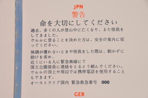 警告は日本語でも書いてあります。<br /><br />当たり前のことですが、よーく読んでおきます。