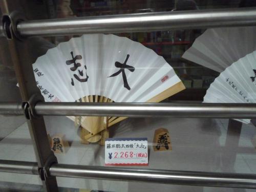 売店のショウウインドウに藤井君の扇子が。<br />9時半ではまだ閉まっていた。開くのは12時から。<br />