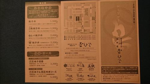 昼の親子丼メニュー<br />白レバは、2,000円、三昧は、1,900円でした。